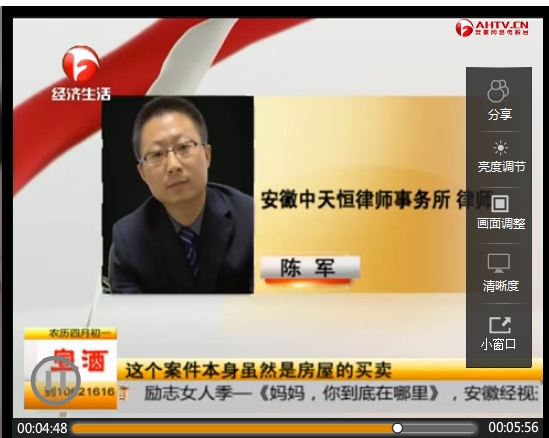 版权律师就祖居更名风波接受安徽第一时间采访