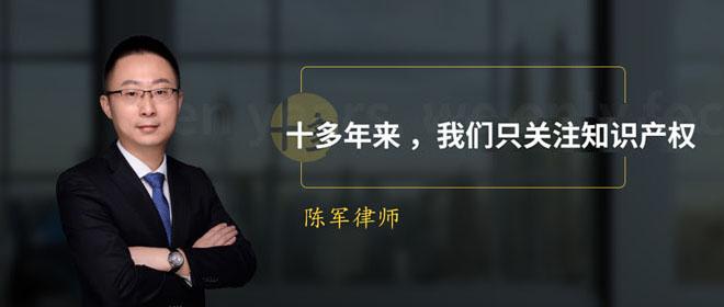 上海版权律师网隶属于陈军知识产权律师团队,团队持有一支专业的版权律师队伍,可为公众提供文字、图片、音乐、影视、游戏作品等作品版权法律服务。电话:13856003333